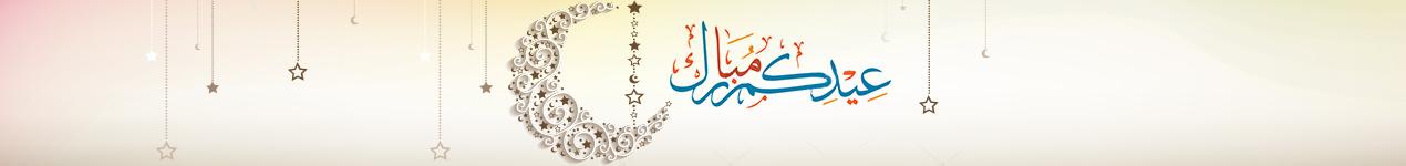 عيد الفطر المبارك عدد مرات النقر : 137 عدد  مرات الظهور : 1,276,555