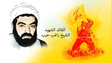 الشيخ راغب حرب ملجأ المؤمنين وحضن