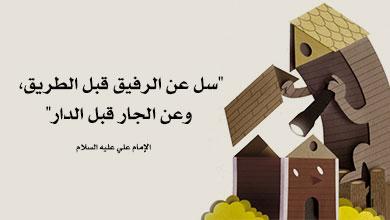 شبكة المعارف الإسلامية حسن الجوار