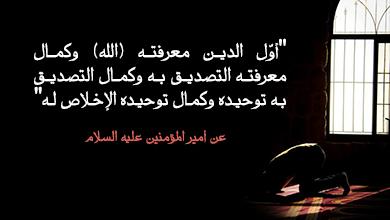 شبكة المعارف الإسلامية :: الإيمان بالله تعالى