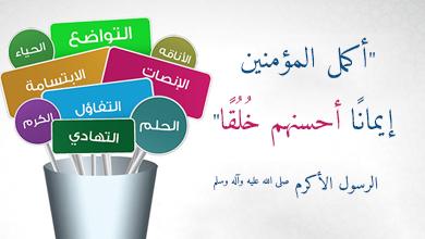 شبكة المعارف الإسلامية ح س ن الخ ل ق