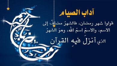 شبكة المعارف الإسلامية آداب الصيام