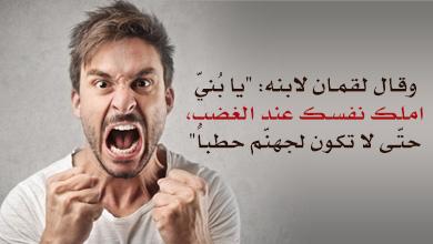 علاج الغضب آثاره وأنواعه والوقاية منه