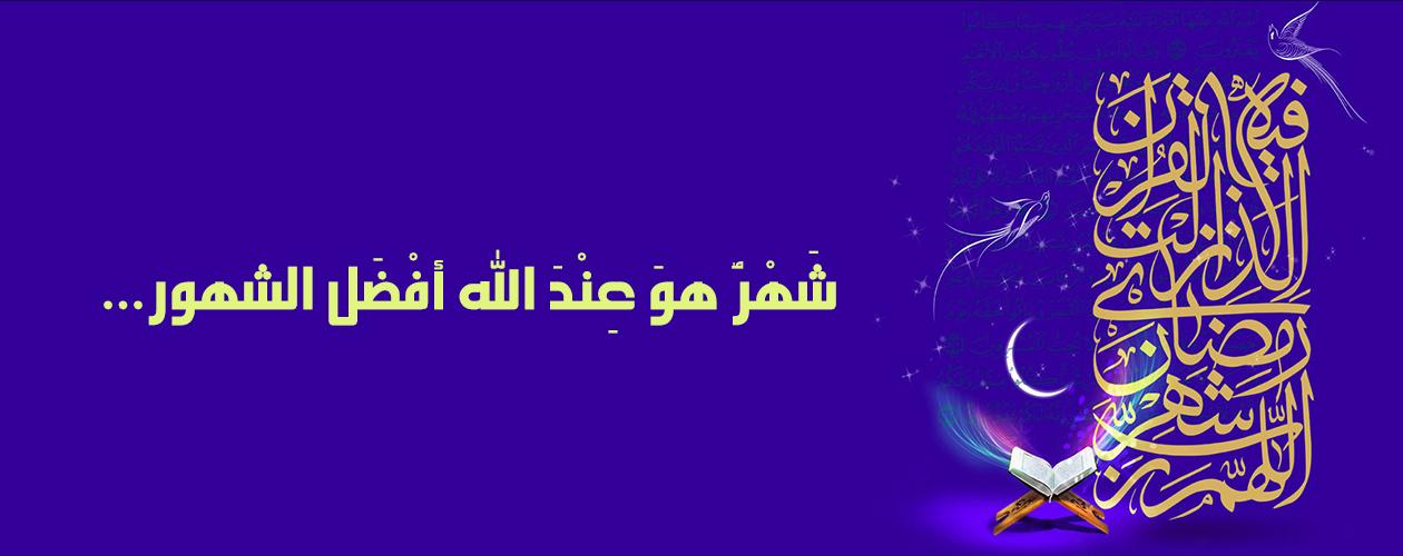 شبكة المعارف الإسلامية خطبة الرسول صلى الله عليه وآله وسلم في استقبال شهر رمضان المبارك