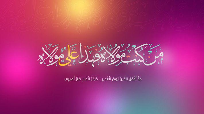 شبكة المعارف الإسلامية عظمة الغدير