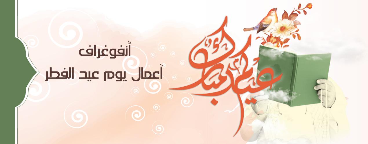 اعمال يوم عيد الفطر المبارك عدد مرات النقر : 28 عدد  مرات الظهور : 160,952