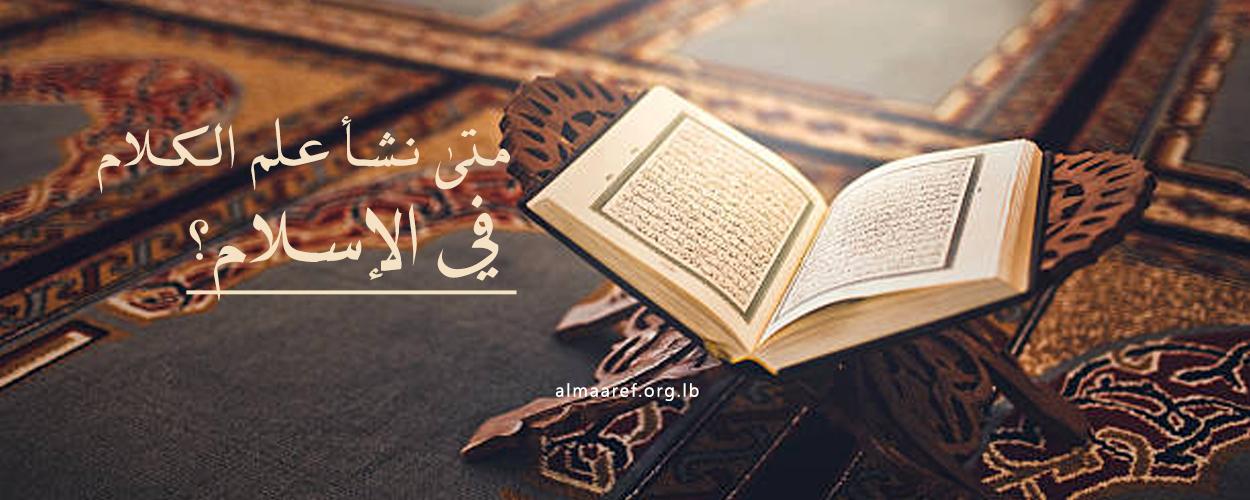 الانفجار العظيم في الاسلام
